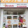 名古屋市今池駅のポジティブストレッチへ行ってきました!