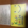 エスクリ 2196 から配当金とクオカードをいただきました。