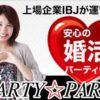 IBJ PARTY PARTY パーティーパーティー栄ラウンジに行ってみた 《29歳までの年下女性♡》3ヶ月以内に彼氏が欲しい方大集合♪