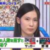 高校生クイズ2017 新潟高校の女の子 高橋和子さんが可愛いと話題に!  高校生クイズ