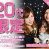 20代男子×平成生まれ女子 街コンに行ってみた クチコミ体験談レビュー