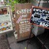 くつろぎ食堂Ami 矢場町 ランチ880円 癒しくつろぎの時間