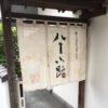 鎌倉鳩サブレー カフェ 八十小路に行ってみた