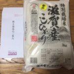 葬儀会館ティアから株主優待の特別栽培米が届きました