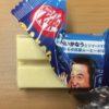キットカットのど飴味を食べてみた!体験談 レビュー