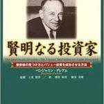 ベンジャミン・グレアムの投資哲学 – 賢明なる投資家 投資家必見の書(かのウォーレンバフェットも感銘を受けた)