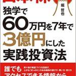 日本株独学で60万円を7年で3億円にした実践投資法 堀 哲也 (著)を読んでみた感想。