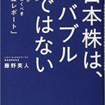 日本株は、バブルではない―――投資家が知っておくべき「伊藤レポート」の衝撃  藤野 英人(著)を読んでみた感想レビュー
