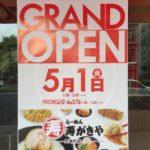 名古屋の矢場町にスガキヤ・寿がきやが新店舗オープン!