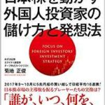 No.1ストラテジストが教える 日本株を動かす外国人投資家の儲け方と発想法 菊地 正俊 (著)を読んでみた感想レビュー