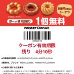 【楽天市場×ミスド】楽天アプリのキャンペーンで無料でミスタードーナツ1個もらえます。