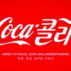 米朝会談に合わせたコカ・コーラ限定缶キャンペーンを実施