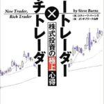 ニュートレーダー×リッチトレーダー 株式投資の極上心得を読んでみました!