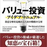 バリュー投資アイデアマニュアル ──得意分野を見極めるための戦略の宝庫を読んでみました!