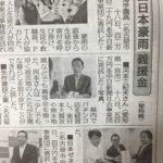 中日新聞の西日本豪雨義援金に家族で5万円を寄付しました。