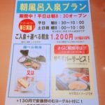 豊田市猿投温泉が期間限定で無料のサラダバーを始めました!