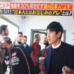 チュニジアで有名な日本人は高橋ゆき!Wikiプロフィールや動画は?【世界ナゼそこに?日本人】