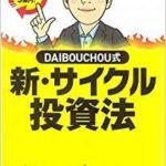 DAIBOUCHOU式 新・サイクル投資法を読んでみました!