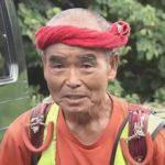 山口県で3日間行方不明の2歳児を救出した尾畠春夫さんのコメントに感動しました