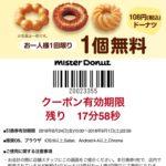 ミスタードーナツは月に1度くらいの頻度で楽天カードのアプリで無料で1個もらえます!