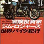 冒険投資家ジムロジャーズ   世界バイク紀行を読んで再認識したこと