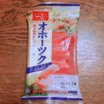 一正蒲鉾 オホーツク カニかまが美味しいくタンパク質100%で赤色もトマトのリコピンで健康的!