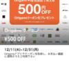 Origami pay と toc popで500円クーポンをゲット