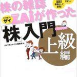一番売れてる株の雑誌ZAiが作った「株」入門 上級編は良書!