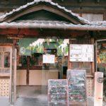 名古屋駅近くのそら豆はお洒落な古民家風居酒屋で落ち着くオススメのお店!