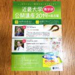 近畿大学農学部公開講座2019が名古屋で開催されます