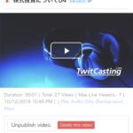 ツイキャスからYouTubeへ録音動画をアップロードする方法