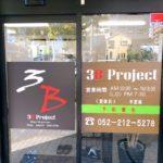 3B Project 千種店のボクシングともみほぐしは良い!