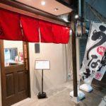 【開店】名古屋市瑞穂区に新しいうなぎ屋さん『うな乃』が2019.11月中旬に新規オープンです!