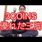3COINSで売っている優れた三脚を動画でご紹介!