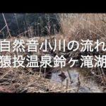自然音小川の流れ『猿投温泉鈴ヶ滝湖』動画を撮影しました