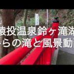 猿投温泉鈴ヶ滝湖からの滝と風景動画