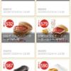 モス野菜バーガーはクーポンを使うと19円安く購入できます!