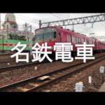 名鉄電車(金山駅アングル)動画『名鉄ミュースカイ・エヴァンゲリオン』は撮れませんでした