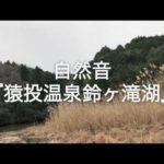 自然音『猿投温泉鈴ヶ滝湖』動画