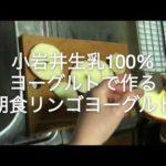 小岩井生乳100%ヨーグルトで作る朝食リンゴヨーグルトを動画で解説していきます!