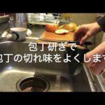 切れ味の悪くなった包丁は包丁研ぎで切れるようにする動画