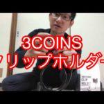 3COINSのクリップホルダーを動画でご紹介!『撮影の友』