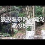 『猿投温泉鈴ヶ滝湖』の滝の様子を動画でアップしました