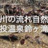 小川の流れ自然音『猿投温泉鈴ヶ滝湖』