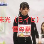 鈴野未光(ミイヒ)14歳【雪の華】(動画)