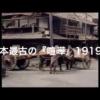 映像で残された日本最古の『喧嘩』1919年