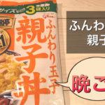 グリコ DONBURI亭 親子丼 (レトルト)とさつまいも(紅はるか)、トマトで晩ご飯を作り食べていきます!『動画』