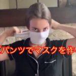 メンズパンツでマスクを作る方法を動画で解説していきます
