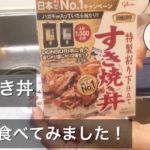 グリコ、DONBURI亭すき焼き丼を食べてみました