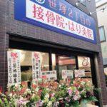 【笑顔堂】笹塚2丁目の接骨院・はり灸院へ『新規オープン』無料体験に行ってきました!